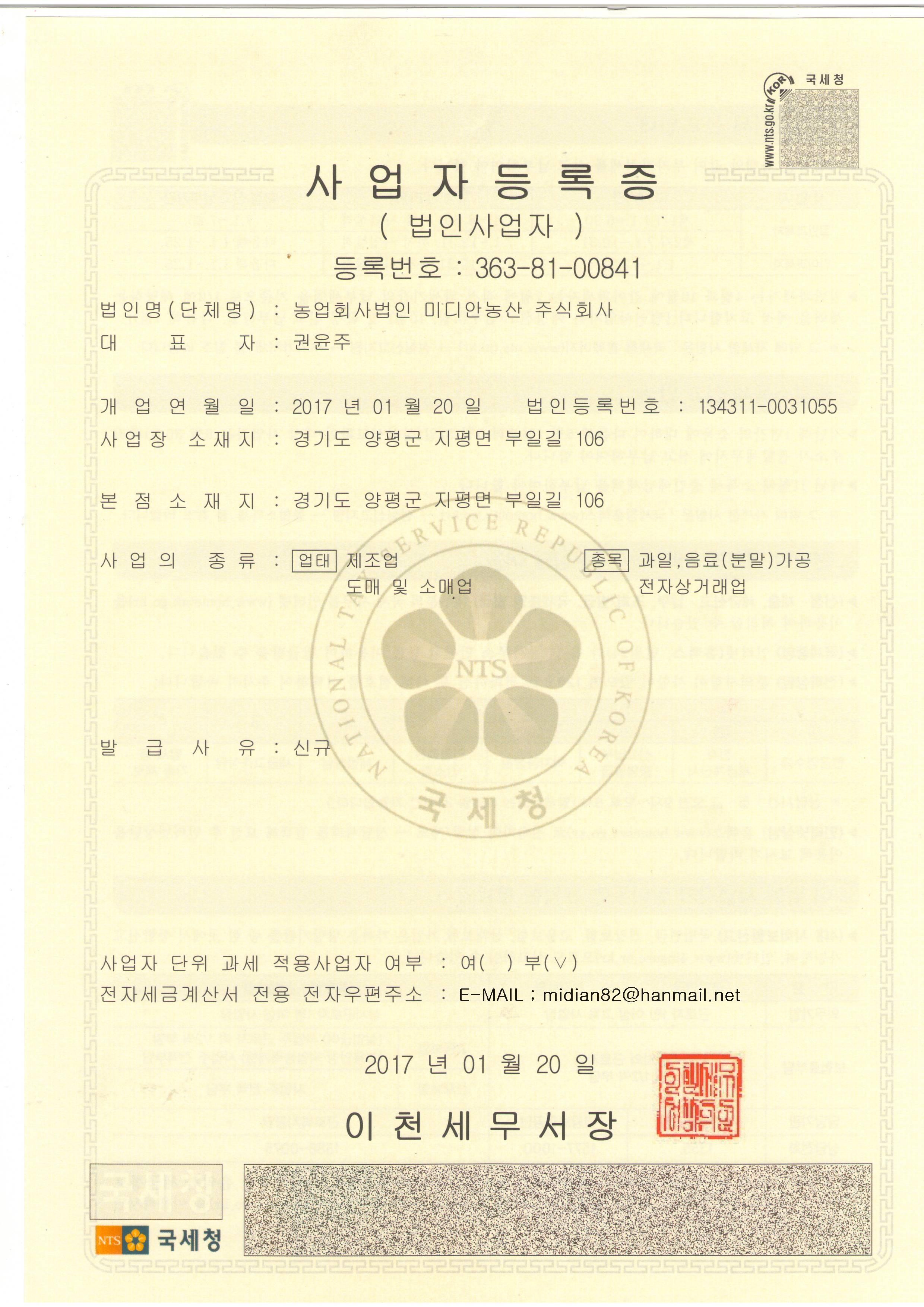 법인사업자등록증.JPG