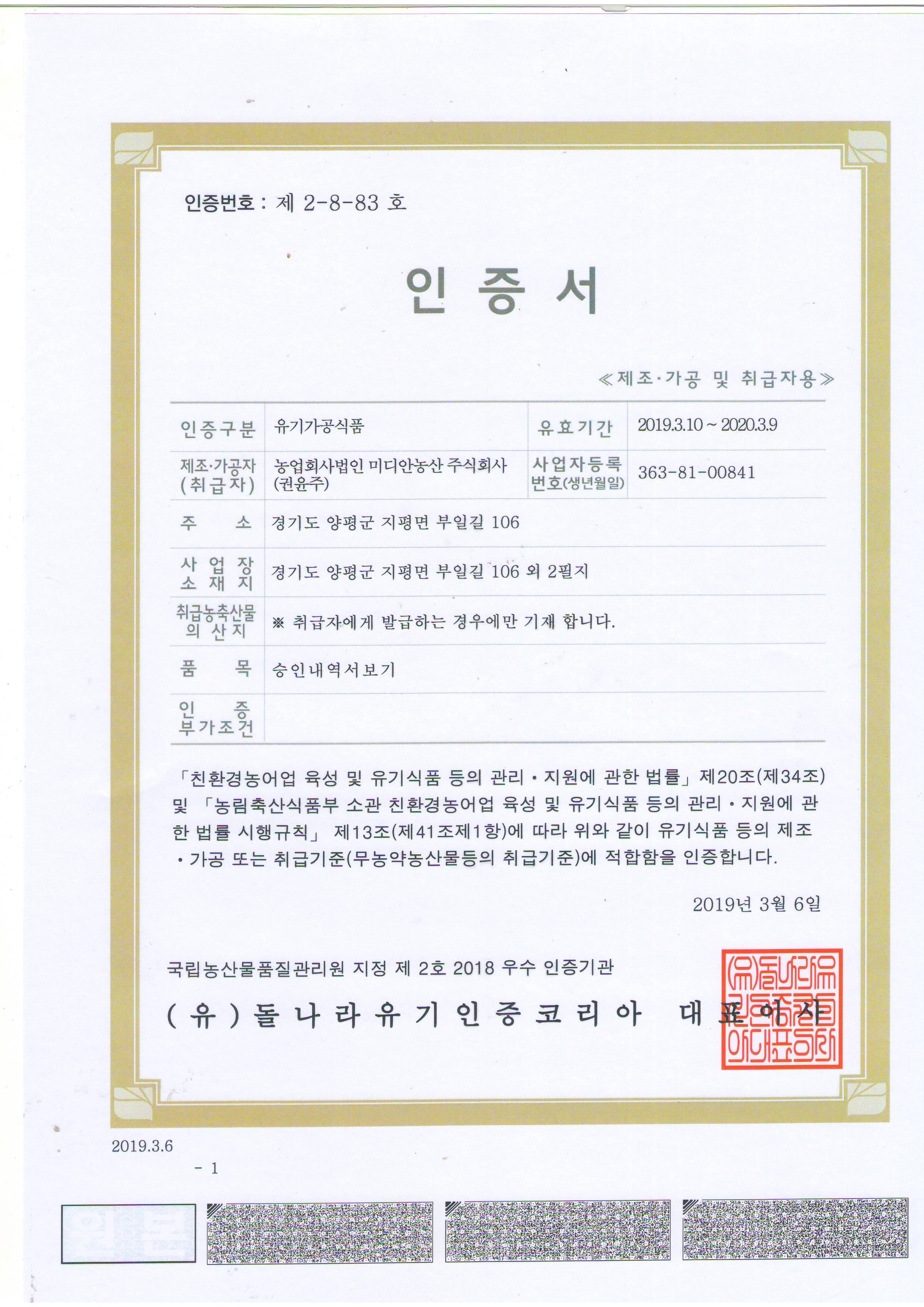 유기가공인증서(2019).JPG